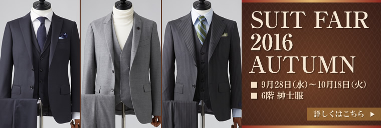 SUIT FAIR 2016 AUTUMN