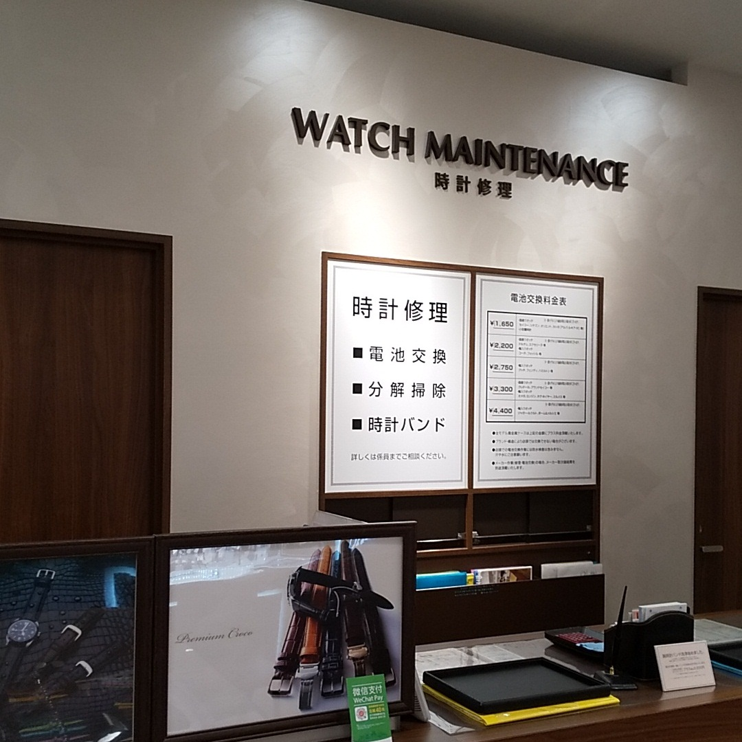 『Watch Maintenance』 相談会